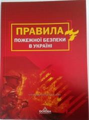 Правила пожежної безпеки в Україні НАПБ