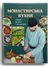 Монастирська кухня. Страви на піст і на празник