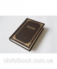 Библия, Синодальный перевод, 13х18 см, твердая