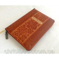 """Библия коричневая тиснение """"виноград"""""""