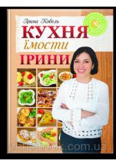 Кухня їмости Ірини