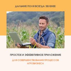 Специализированное программное обеспечение (ПО)