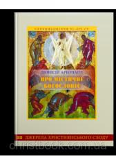 Про містичне богословіє. Діонісій Ареопагіт