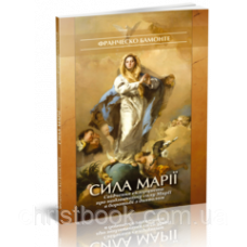 Сила Марії