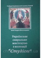 Українське сакральне мистецтво з колекції
