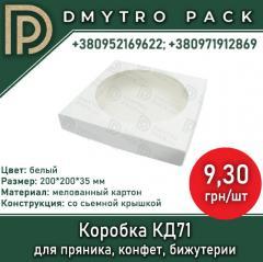 Коробка 200х200х35 мм для пряников,  конфет,...