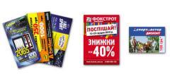 Флаеры (флаера), Печать флаеров Киев, еврофлаеров