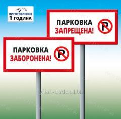 Табличка парковка запрещена на столбике ножке штыре с Вашим текстом