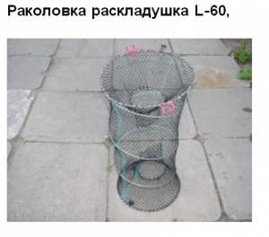 Раколовка раскладушка L-60, диаметр 30 см