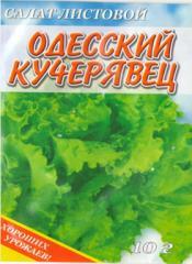 Семена салата, Опт, низкие цены, Петрушка Сахарная