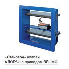«Стеновой» клапан КЛОП®-3 с приводом BELIMO
