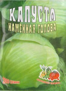 Seeds cabbage Stone head