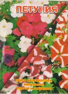 Semen Petunia
