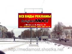 Аренда билбордов, бигбордов, размещение наружной