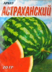 Seeds water-melon Astrakhan