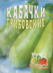 Semyon Kabachki Gribkovskiye