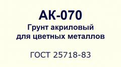 Soil acrylic AK-070 For non-ferrous metals