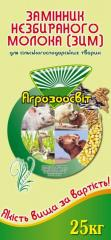 The F12 P23 Substitute of Whole Milk (SWM) (for