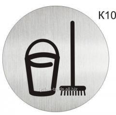 Информационная табличка «Хозяйственная комната, подсобное помещение, подсобка, кладовка, кладовая»