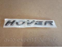 Эмблема решетки радиатора Great Wall Hover