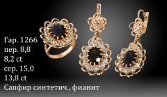 Атрікул 1266. Кільце, сережки, Золото 585 проби, Сапфір гідротермальний
