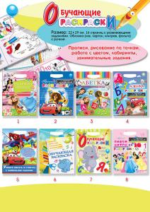 Coloring - copy-books for children