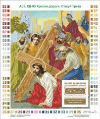 ХД-03. Схема для вишивки бісером Ісус падає перший