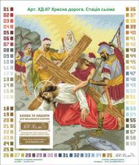 ХД-07. Схема для вишивки бісером Ісус вдруге падає