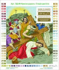 ХД-09. Схема для вишивки бісером Ісус падає третій