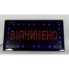 Светодиодная LED вывеска табло Вiдчинено Рекламная