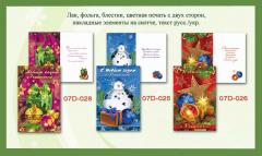 "Cards ""Happy New Year"" (3D) -"