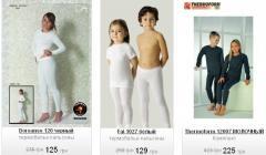 Одежда детская,Термобелье детское,Термобелье