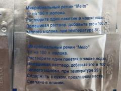 Пепсин для производства сыров
