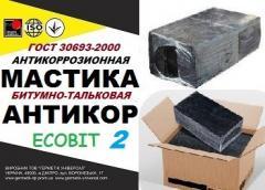Мастика битумно-тальковая ( ГОСТ 9.015-74 ) ДСТУ Б