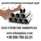 Резино-битумная изоляция трубы 1420 мм