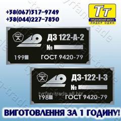 БИРКА ДЛЯ АВТОГРЕЙДЕРА, ГРЕЙДЕРА ДЗ-122 -А-2, ДЗ- 122-I-3.
