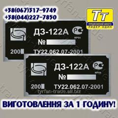 БИРКА ДЛЯ АВТОГРЕЙДЕРА, ГРЕЙДЕРА ДЗ-122А, ДЗ-122 А- I, ДЗ-122 -А-2, ДЗ- 122-I-3.