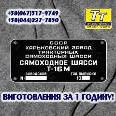 БИРКА ДЛЯ САМОХОДНОГО ШАССИ Т16М (1980-1989 гг.).