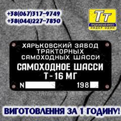 БИРКА ДЛЯ САМОХОДНОГО ШАССИ Т16МГ (1980-1989 гг.).