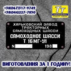 БИРКА ДЛЯ САМОХОДНОГО ШАССИ Т16МГ-У1 (1980-1989 гг.).