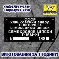 БИРКА ДЛЯ САМОХОДНОГО ШАССИ Т16М-У1-(1980-1989-гг.).