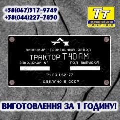 БИРКА ДЛЯ ТРАКТОР Т40 АМ.