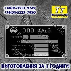 """БИРКА НА АВТОБУС """"АВРОРА"""" - КАВЗ-4238."""