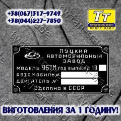 БИРКА НА АВТОМОБИЛЬ - ТРАНСПОРТЁР ЛУАЗ-967М (1975-1988-гг.).