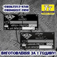 """БИРКА НА АВТОМОБИЛЬ """"ЗАПОРОЖЕЦ"""" - ЗАЗ-968М."""