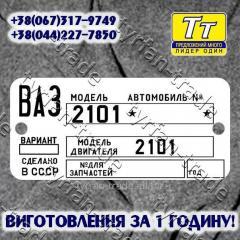 БИРКА НА АВТОМОБИЛЬ ВАЗ-2101 (1970-1983 гг.).