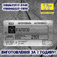 БИРКА НА АВТОМОБИЛЬ ВАЗ-21013 (1978-1988 гг.).