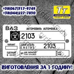 БИРКА НА АВТОМОБИЛЬ ВАЗ-2103 (1972-1984 гг.).