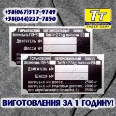 БИРКА НА АВТОМОБИЛЬ ГАЗ 51