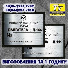 БИРКА НА ДВИГАТЕЛЬ ДИЗЕЛЬ Д-114.